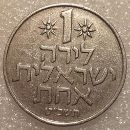 Israel 1 Lira 1967-1980 KM#47