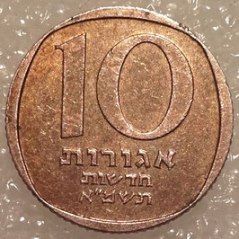 Israel 10 New Agorot 1980-1984 KM#108
