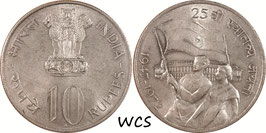 India 10 Rupees 1972 Bombay - 25th Anniversary of Independence KM#187.1 XF