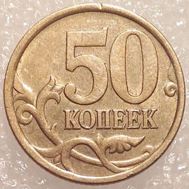 Russia 50 Kopeks 1997-2006 Y#603 (reeded Edge)