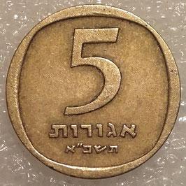 Israel 5 Agorot 1960-1975 KM#25