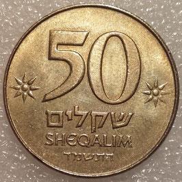 Israel 50 Sheqalim 1984 KM#139 XF-