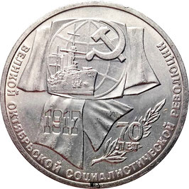 Soviet Union 1 Ruble 1987 - 70th Anniversary of the October Revolution Y#206 UNC