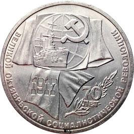 Soviet Union 1 Ruble 1987 Y#206 UNC