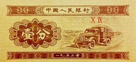 China 1 Fen 1953 P.860c UNC