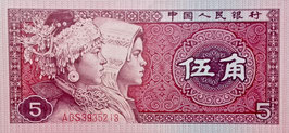 China 5 Jiao 1980 P.883a UNC