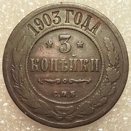 Russia Empire 3 Kopeks 1903 Y#11.2 F