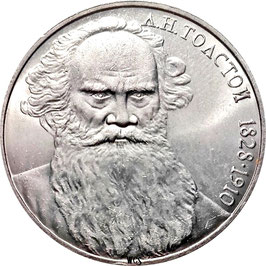 Soviet Union 1 Ruble 1988 - 160th Anniversary of the Birth of Leo Tolstoi Y#206 UNC