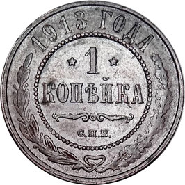 Russia Empire 1 Kopek 1913 Y#9.2 VF