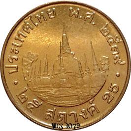 Thailand 25 Satang 1987-2008 Y#187