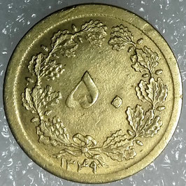 Iran 50 Dinars 1970 (1349) KM#1156 XF