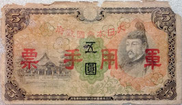 China (Japanese Imperial Government) 5 Yen 1938 M.25a G