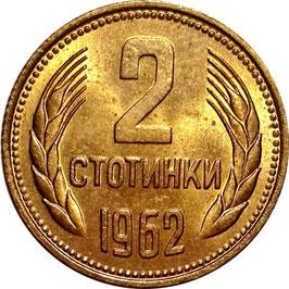Bulgaria 2 Stotinki 1962 KM#60