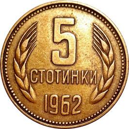 Bulgaria 5 Stotinki 1962 KM#61 VF