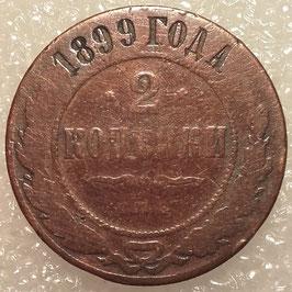 Russia Empire 2 Kopeks 1899 Y#10.2 F
