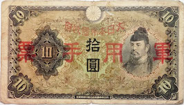 China (Japanese Imperial Government) 10 Yen 1938 M.27a VG
