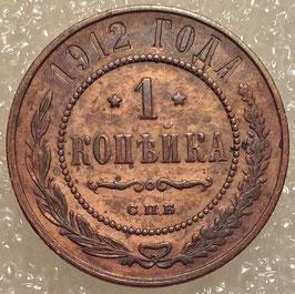 Russia Empire 1 Kopek 1912 Y#9.2 XF-