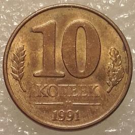 Soviet Union 10 Kopeks 1991 Y#296
