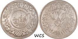 Yemen Arab Republic 1 Riyal 1963 (1382) Y#31 UNC-