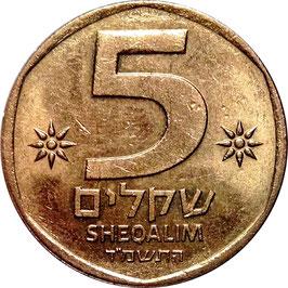 Israel 5 Sheqalim 1982 KM#118 VF