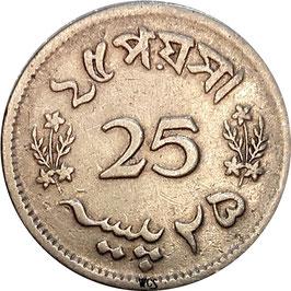 Pakistan 25 Paisa 1963-1967 KM#22