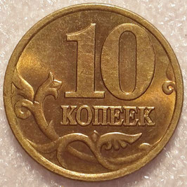 Russia 10 Kopeks 1997-2006 Y#602 (reeded Edge)