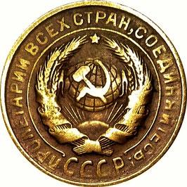 Soviet Union 2 Kopeks 1926-1935 Y#92