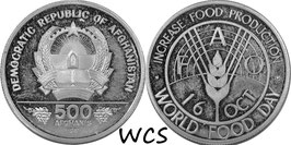 Afghanistan 500 Afghanis 1981 - F.A.O. - World Food Day KM#1002 Proof