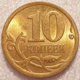Russia 10 Kopeks 2006-2015 Y#602a (smooth Edge)