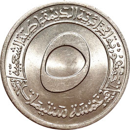 Algeria 5 Centimes 1970 -  F.A.O. - 1st Four Year Plan 1970-1973 KM#101 XF