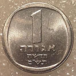 Israel 1 New Agora 1980 KM#106.1 VF