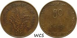 Myanmar 50 Pyas 1975 F.A.O. KM#46 VF (2)