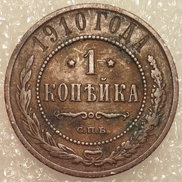 Russia Empire 1 Kopek 1910 Y#9.2 VF