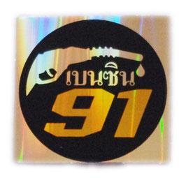 91 ( レギュラーガソリン ) & タイ文字  Black & Gold & Silver  ( ブラック  & ゴールド & シルバー  / キラタイプ ) アジアン ステッカー  【タイ雑貨 Thailand Sticker】