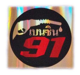 91 ( レギュラーガソリン ) & タイ文字  Black & Red & Silver ( ブラック & レッド & シルバー / キラタイプ ) アジアン ステッカー  【タイ雑貨 Thailand Sticker】