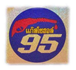 95 ( ハイオクガソリン ) & タイ文字  Blue & Silver & Red ( ブルー & シルバー & レッド / ラメタイプ ) アジアン ステッカー  【タイ雑貨 Thailand Sticker】