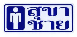 【 Lサイズ  】 タイ文字 イラスト TOILET 男子 トイレ案内 男性 メンズ ( ブルー / 青 ) アジアン ステッカー  【タイ雑貨 Thailand Sticker】