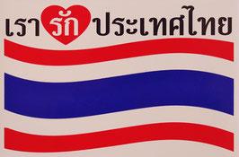 タイ王国 国旗 ステッカー (THAILAND Flag Sticker , jumbo) L サイズ type A - タイ雑貨 アジアン 雑貨 スーツケース トランク 旅行 グッズ -