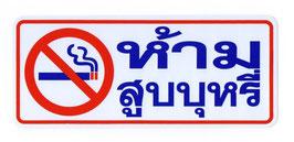 【 Lサイズ 】 タイ文字 イラスト 禁煙 喫煙禁止 (レッド & ブルー) アジアン ステッカー typeB    【タイ雑貨 Thailand Sticker】