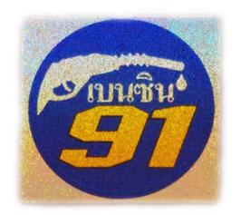 91 ( レギュラーガソリン ) & タイ文字  Blue & Gold & Silver  ( ブルー  & ゴールド & シルバー  / ラメタイプ ) アジアン ステッカー  【タイ雑貨 Thailand Sticker】