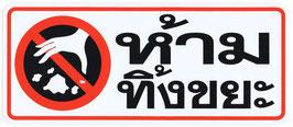 【Lサイズ  】 ポイ捨て禁止! タイ文字 & イラスト ( レッド &  ブラック) アジアン ステッカー   1枚 【タイ雑貨 Thailand Sticker】