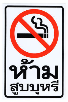 タイ文字  禁煙 喫煙禁止 (ブラック) アジアン ステッカー Lサイズ 1枚 【タイ雑貨 Thailand Sticker】