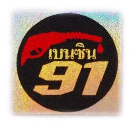 91 ( レギュラーガソリン ) & タイ文字  Black & Silver & Red  ( ブラック & シルバー & レッド / ラメタイプ ) アジアン ステッカー  【タイ雑貨 Thailand Sticker】
