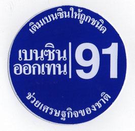 91  & タイ 文字   Blue & White (ブルー & ホワイト・丸型) type B アジアン ステッカー   1枚 【タイ雑貨 Thailand Sticker】
