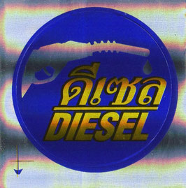 DIESEL  & タイ文字  Blue & Gold (ブルー & ゴールド Sサイズ・丸型) アジアン ステッカー   1枚 【タイ雑貨 Thailand Sticker】