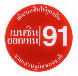 91 GASSOHOL  & タイ 文字   Red & White (レッド & ホワイト・丸型) アジアン ステッカー   1枚 【タイ雑貨 Thailand Sticker】