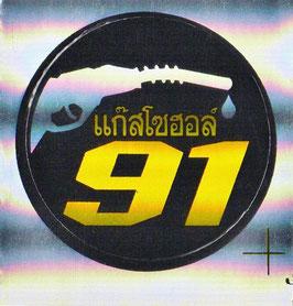 91  & タイ文字  Black & Gold (ブラック & ゴールド Sサイズ・丸型) アジアン ステッカー  1枚 【タイ雑貨 Thailand Sticker】