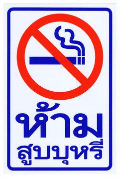 タイ文字  禁煙 喫煙禁止 (ブルー) アジアン ステッカー Lサイズ 1枚 【タイ雑貨 Thailand Sticker】