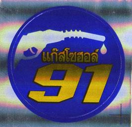 91  & タイ文字  Blue & Gold (ブルー & ゴールド Sサイズ・丸型) アジアン ステッカー   1枚 【タイ雑貨 Thailand Sticker】