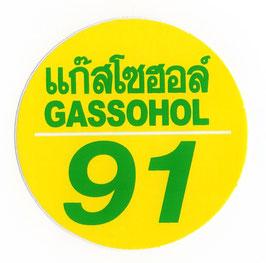 91 GASSOHOL  & タイ 文字   Yellow & Green (イエロー & グリーン・丸型) アジアン ステッカー   1枚 【タイ雑貨 Thailand Sticker】
